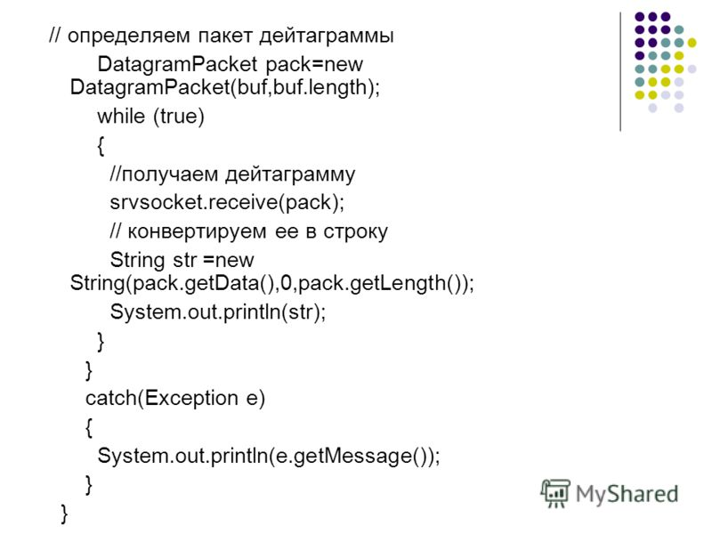 // определяем пакет дейтаграммы DatagramPacket pack=new DatagramPacket(buf,buf.length); while (true) { //получаем дейтаграмму srvsocket.receive(pack); // конвертируем ее в строку String str =new String(pack.getData(),0,pack.getLength()); System.out.p