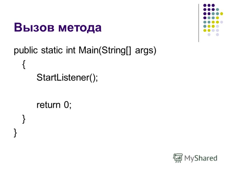 Вызов метода public static int Main(String[] args) { StartListener(); return 0; }