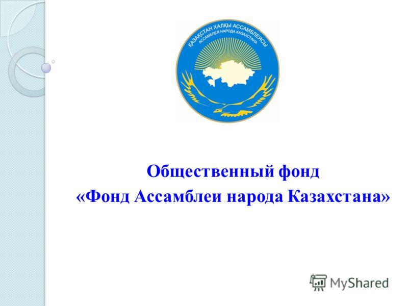 Общественный фонд «Фонд Ассамблеи народа Казахстана»