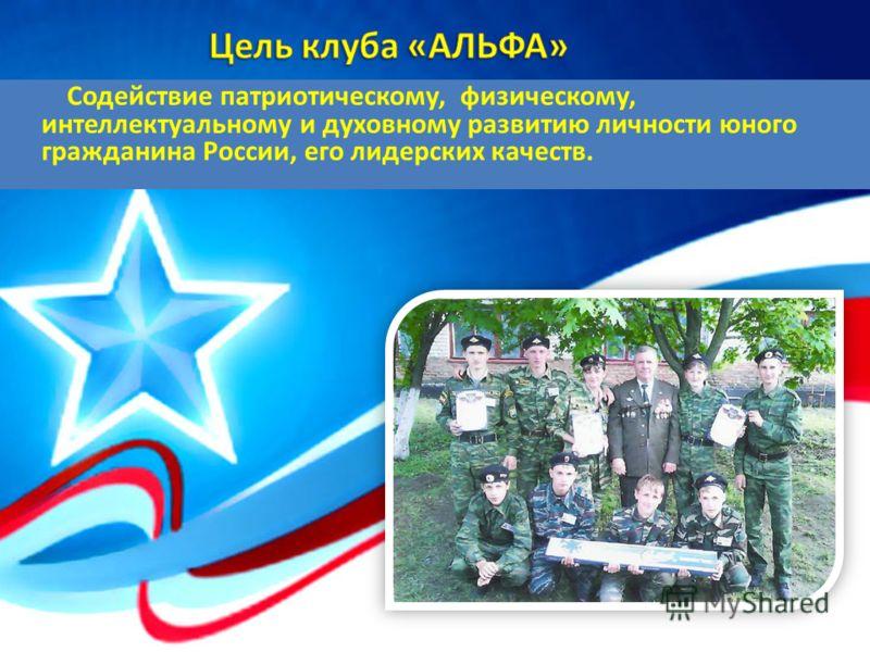 Содействие патриотическому, физическому, интеллектуальному и духовному развитию личности юного гражданина России, его лидерских качеств.