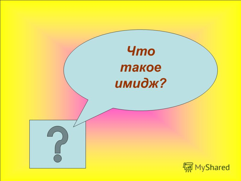 Что такое имидж?