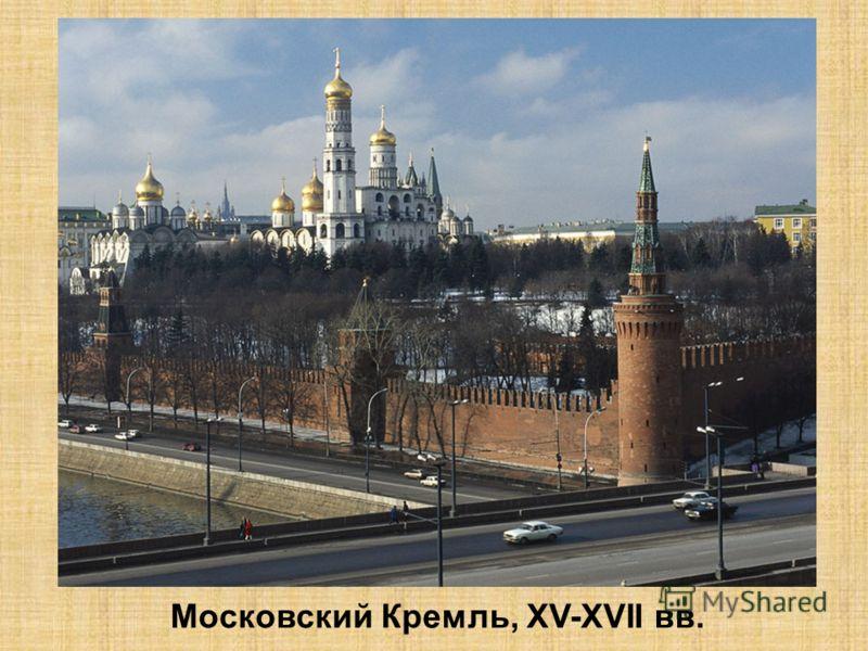 Московский Кремль, XV-XVII вв.