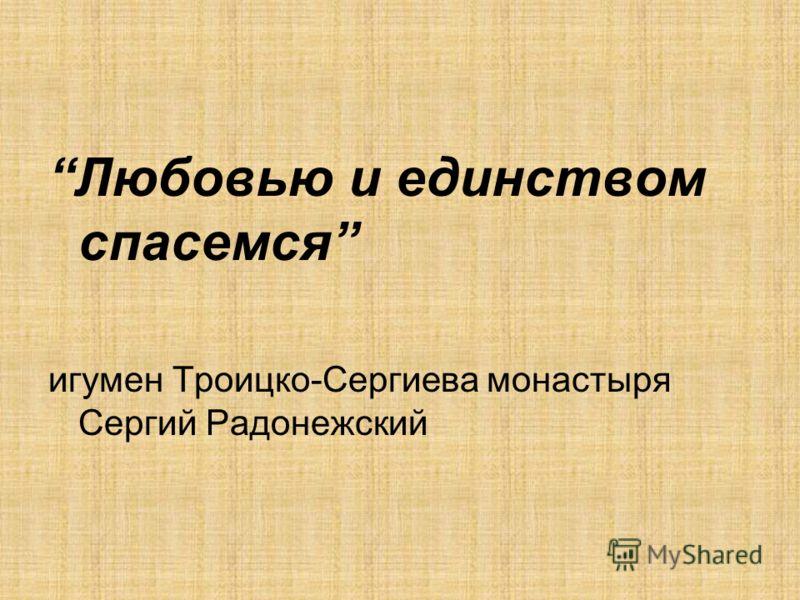 Любовью и единством спасемся игумен Троицко-Сергиева монастыря Сергий Радонежский
