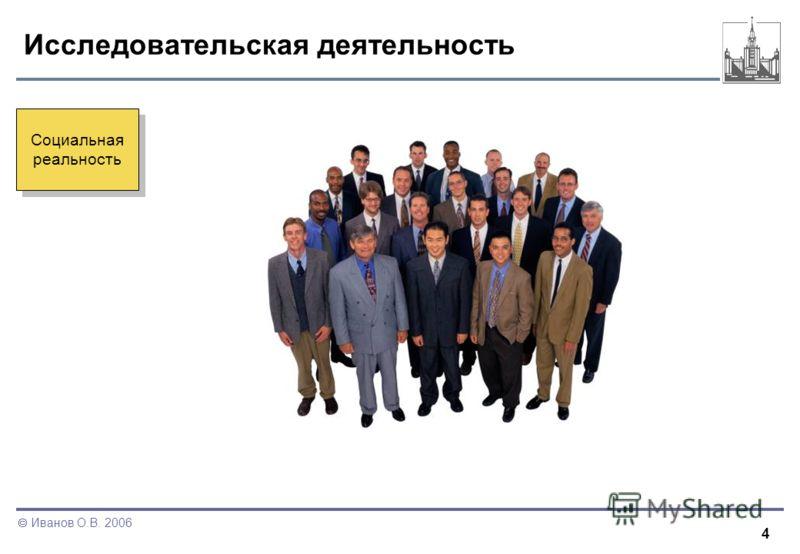 4 Иванов О.В. 2006 Исследовательская деятельность Социальная реальность