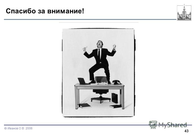 43 Иванов О.В. 2006 Спасибо за внимание!