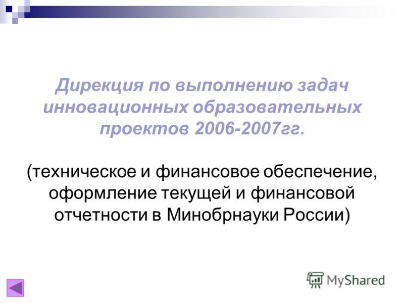 Дирекция по выполнению задач инновационных образовательных проектов 2006-2007гг. (техническое и финансовое обеспечение, оформление текущей и финансовой отчетности в Минобрнауки России)