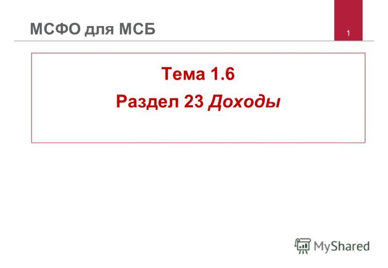 1 МСФО для МСБ Тема 1.6 Раздел 23 Доходы