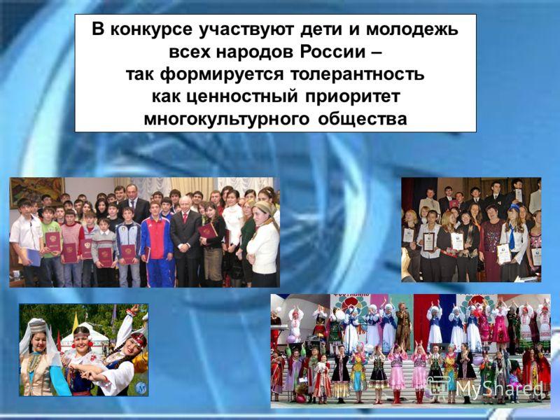 В конкурсе участвуют дети и молодежь всех народов России – так формируется толерантность как ценностный приоритет многокультурного общества
