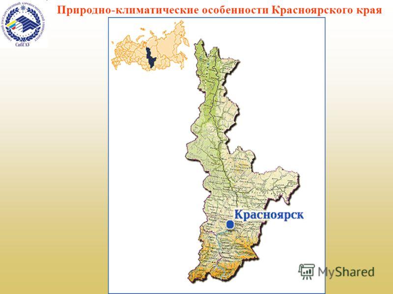 Природно-климатические особенности Красноярского края