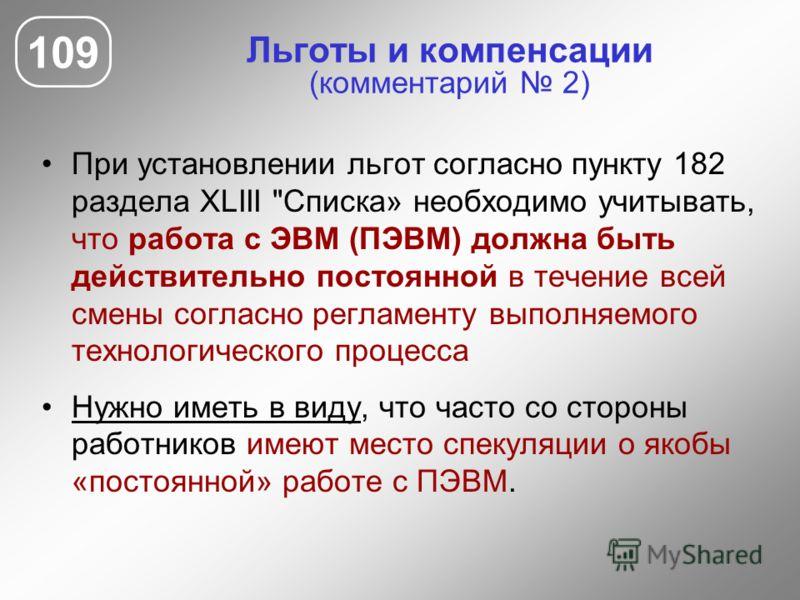 Льготы и компенсации (комментарий 2) 109 При установлении льгот согласно пункту 182 раздела XLIII