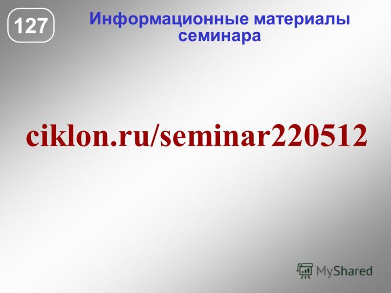 Информационные материалы семинара 127 ciklon.ru/seminar220512