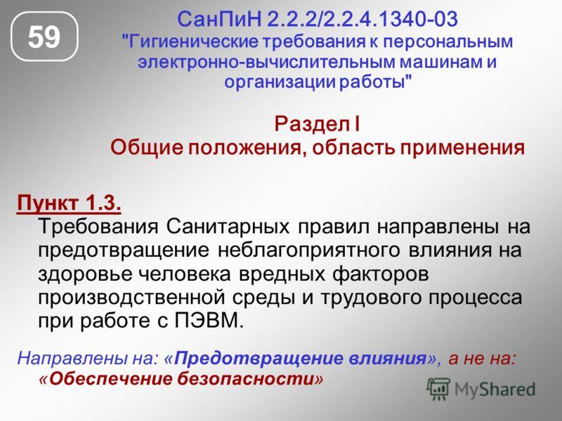 59 СанПиН 2.2.2/2.2.4.1340-03