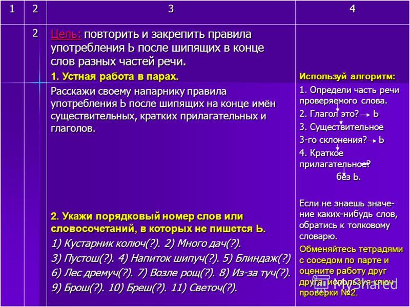 1234 1 Цель: диагностировать уровень подготовки на начальном этапе работы (диагностика полученных раньше знаний о данной орфограмме). 1. Прочитай предложения, найди слова, в которых есть данная орфограмма. а) На просеках лесных в просветах рощ Мох ст