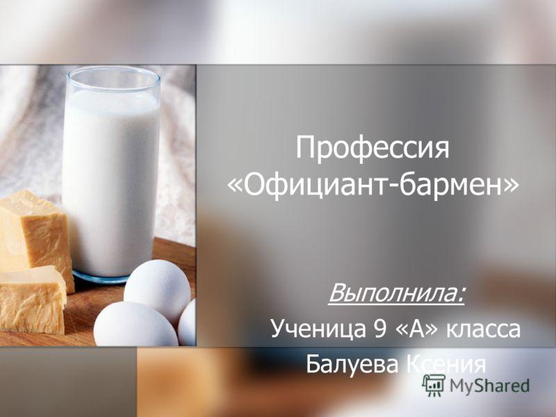 Профессия «Официант-бармен» Выполнила: Ученица 9 «А» класса Балуева Ксения
