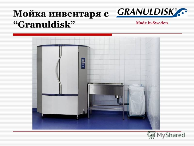 Мойка инвентаря c Granuldisk Made in Sweden