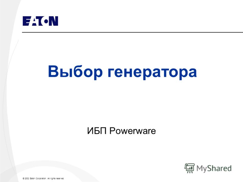 © 2002 Eaton Corporation. All rights reserved. Выбор генератора ИБП Powerware