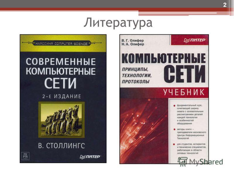 Литература 2