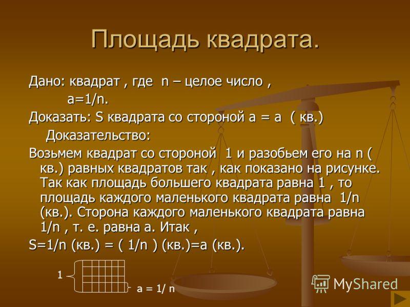 Свойство 1 и 2 называются основными свойствами площадей. Так как аналогичными свойствами обладают длины отрезков. Свойство 1 и 2 называются основными свойствами площадей. Так как аналогичными свойствами обладают длины отрезков. Наряду с этими свойств
