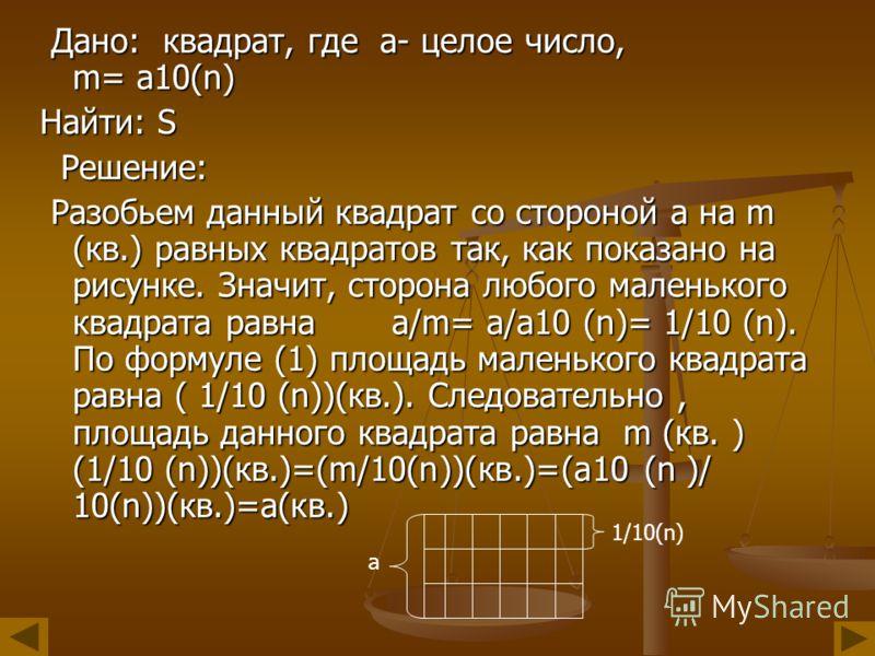 Площадь квадрата. Дано: квадрат, где n – целое число, Дано: квадрат, где n – целое число, а=1/n. а=1/n. Доказать: S квадрата со стороной а = а ( кв.) Доказать: S квадрата со стороной а = а ( кв.) Доказательство: Доказательство: Возьмем квадрат со сто