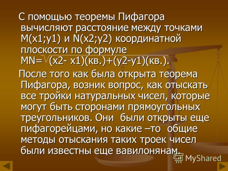 Теорема Пифагора существует только в евклидовой геометрии. Ни в геометрии Лобачевского, ни в других неевклидовых геометриях она не имеет места. Не имеет места аналог теоремы Пифагора и на сфере. Два меридиана, образующие угол 90 градусов, и экватор о