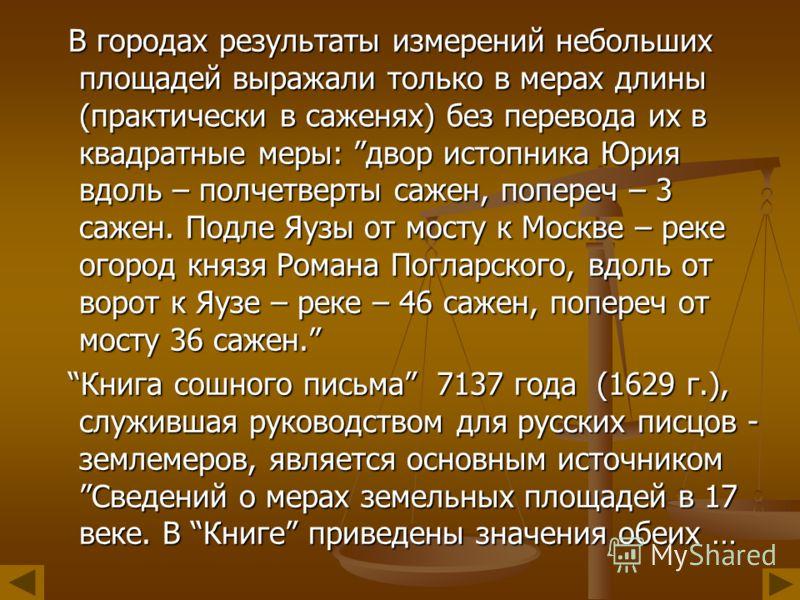 Мера площади в эпоху укрепления Московского государства. В эпоху укрепления Московского государства установленные ранее геометрические меры стали частичными мерами площади, т.е. определяемые как квадрат, сторона которого равна единице длины: квадратн