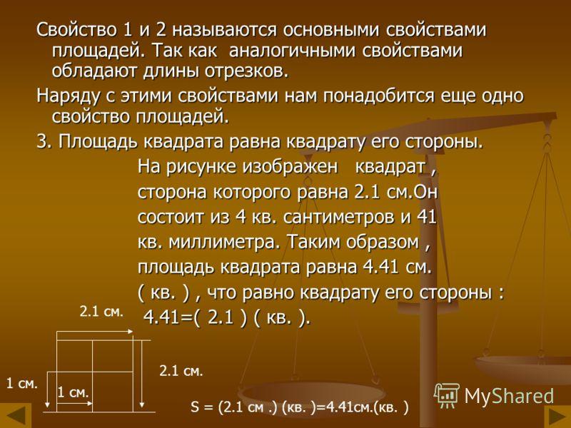 Если 2 многоугольника равны, то единица измерения площадей и ее части укладываются в таких многоугольниках одинаковое число раз, т. е. имеет место следующее свойство : Если 2 многоугольника равны, то единица измерения площадей и ее части укладываются