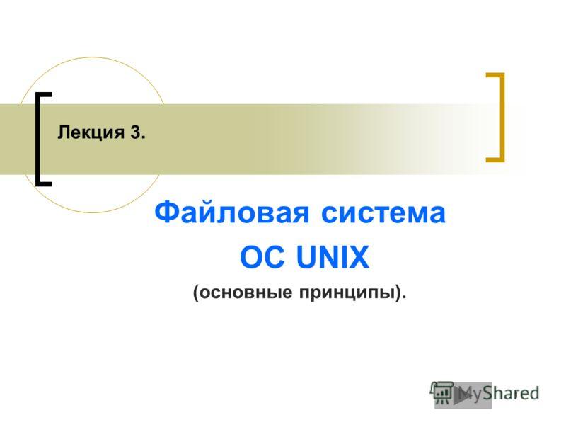 1 Лекция 3. Файловая система ОС UNIX (основные принципы).