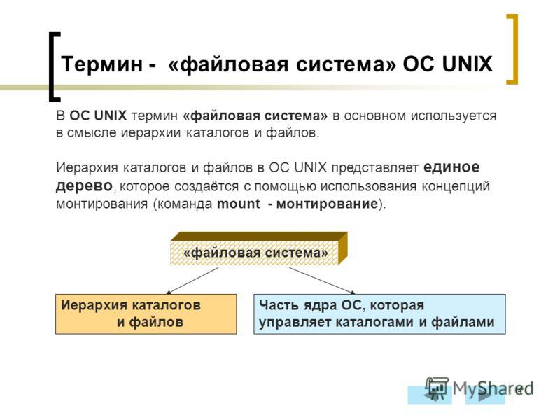 4 Термин - «файловая система» ОС UNIX «файловая система» Иерархия каталогов и файлов Часть ядра ОС, которая управляет каталогами и файлами В ОС UNIX термин «файловая система» в основном используется в смысле иерархии каталогов и файлов. Иерархия ката