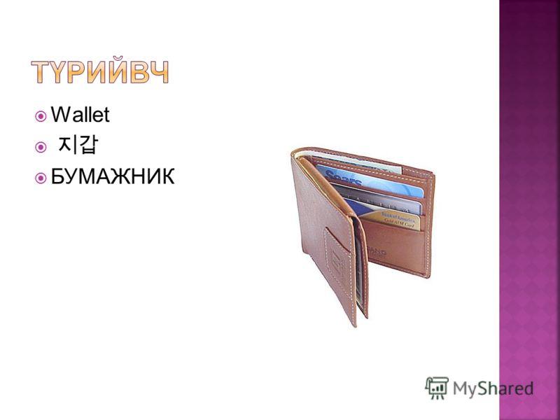 Briefcase ПОРТФЕЛЬ