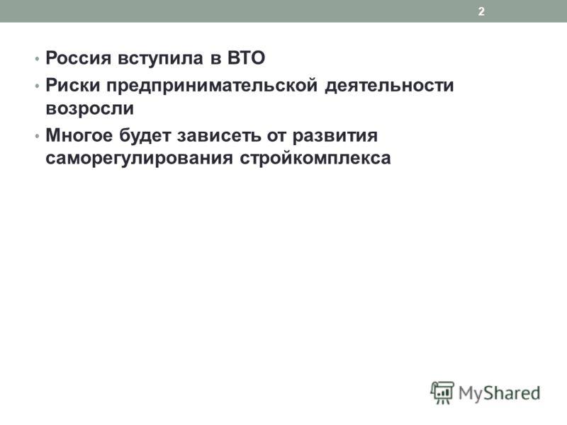 Россия вступила в ВТО Риски предпринимательской деятельности возросли Многое будет зависеть от развития саморегулирования стройкомплекса 2