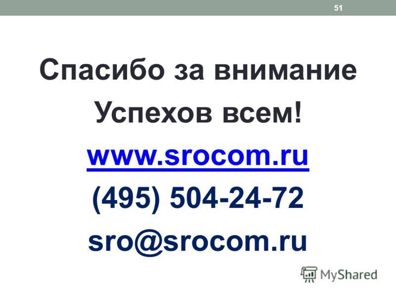 Спасибо за внимание Успехов всем! www.srocom.ru (495) 504-24-72 sro@srocom.ru 51