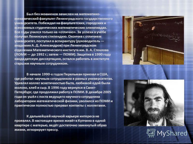 Был без экзаменов зачислен на математико- механический факультет Ленинградского государственного университета. Побеждал на факультетских, городских и всесоюзных студенческих математических олимпиадах. Все годы учился только на «отлично». За успехи в