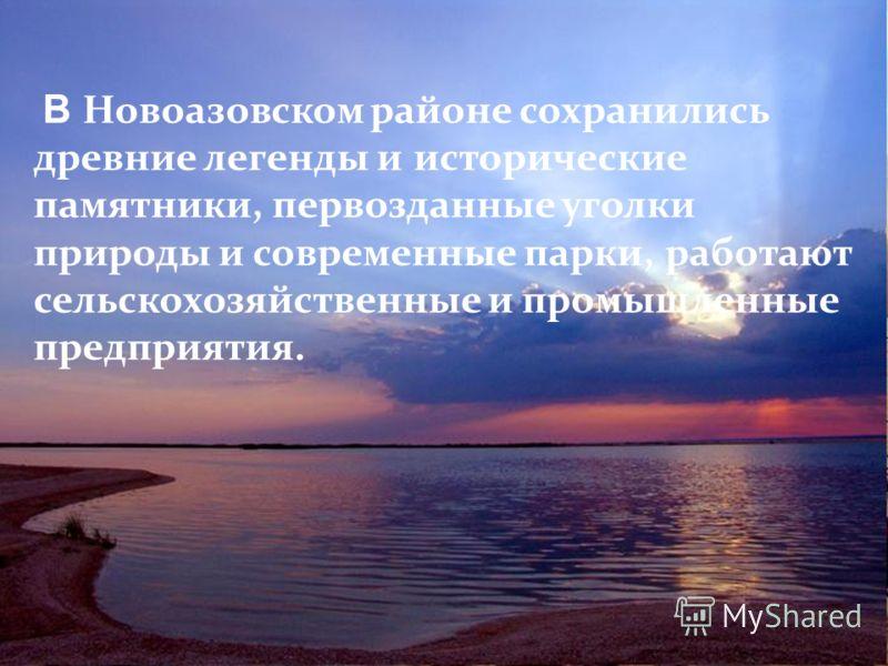 В Новоазовском районе сохранились древние легенды и исторические памятники, первозданные уголки природы и современные парки, работают сельскохозяйственные и промышленные предприятия.