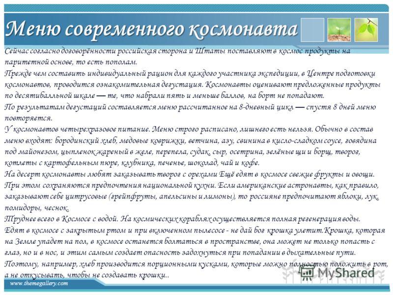 www.themegallery.com Меню современного космонавта Сейчас согласно договорённости российская сторона и Штаты поставляют в космос продукты на паритетной основе, то есть пополам. Прежде чем составить индивидуальный рацион для каждого участника экспедици