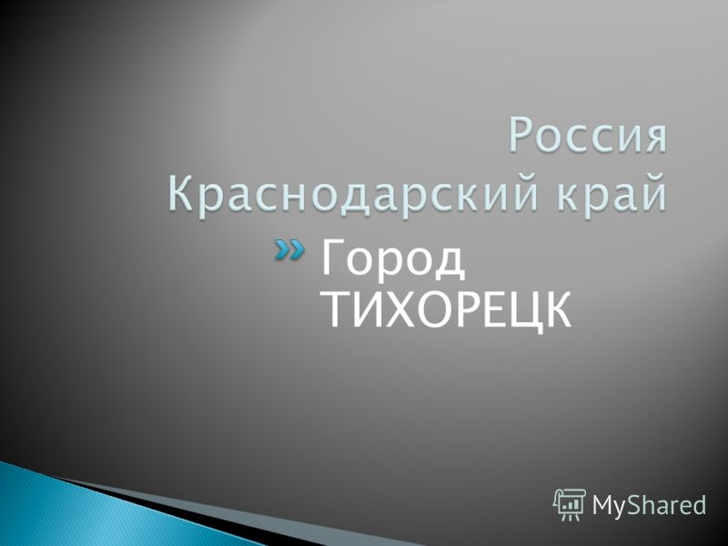 Город ТИХОРЕЦК