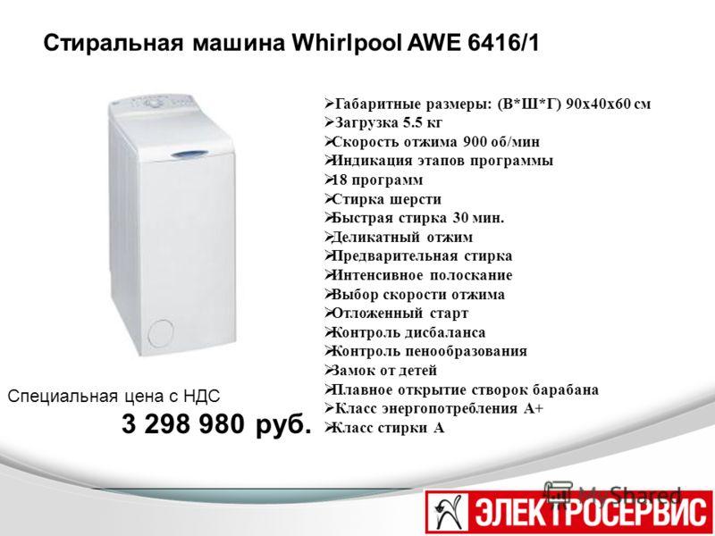 Стиральная машина Whirlpool AWE 6416/1 Специальная цена с НДС 3 298 980 руб. Габаритные размеры: (В*Ш*Г) 90x40x60 см Загрузка 5.5 кг Скорость отжима 900 об/мин Индикация этапов программы 18 программ Стирка шерсти Быстрая стирка 30 мин. Деликатный отж