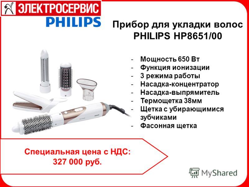Прибор для укладки волос PHILIPS HP8651/00 -Мощность 650 Вт -Функция ионизации -3 режима работы -Насадка-концентратор -Насадка-выпрямитель -Термощетка 38мм -Щетка с убирающимися зубчиками -Фасонная щетка Специальная цена с НДС: 327 000 руб.