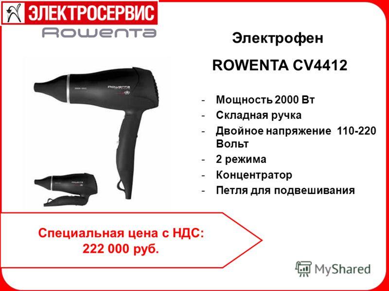 Электрофен ROWENTA CV4412 -Мощность 2000 Вт -Складная ручка -Двойное напряжение 110-220 Вольт -2 режима -Концентратор -Петля для подвешивания Специальная цена с НДС: 222 000 руб.