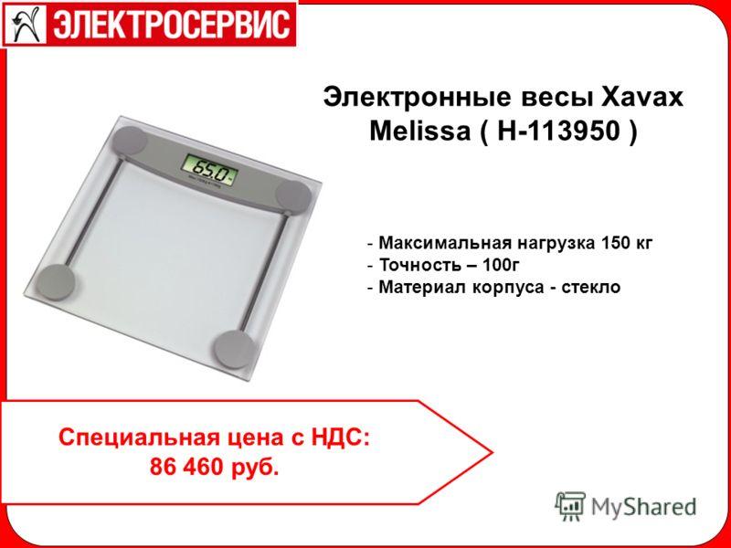 - Максимальная нагрузка 150 кг - Точность – 100г - Материал корпуса - стекло Электронные весы Xavax Melissa ( H-113950 ) Специальная цена с НДС: 86 460 руб.