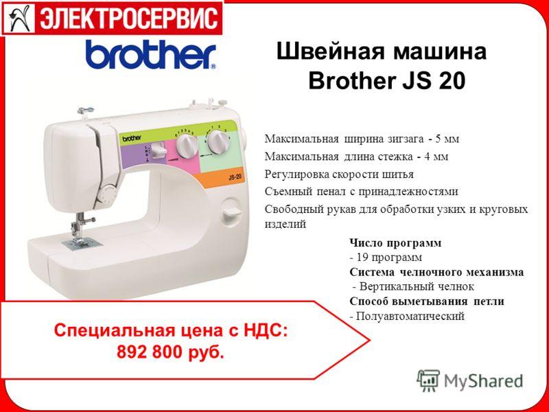 Швейная машина Brother JS 20 Максимальная ширина зигзага - 5 мм Максимальная длина стежка - 4 мм Регулировка скорости шитья Съемный пенал с принадлежностями Свободный рукав для обработки узких и круговых изделий Число программ - 19 программ Система ч