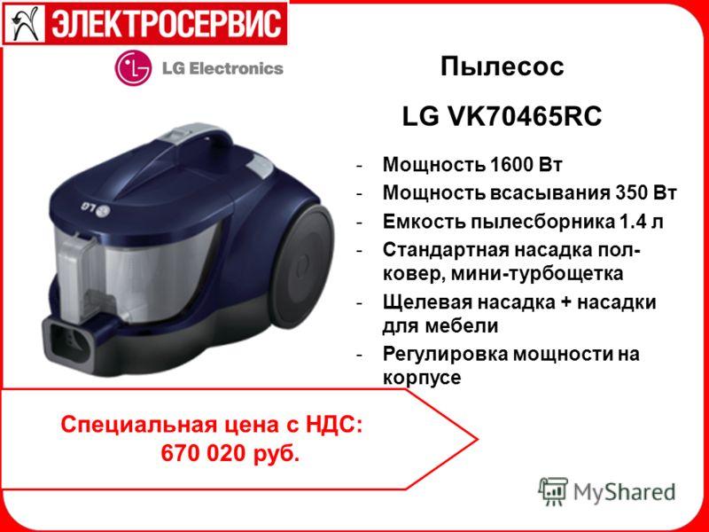Пылесос LG VK70465RC -Мощность 1600 Вт -Мощность всасывания 350 Вт -Емкость пылесборника 1.4 л -Стандартная насадка пол- ковер, мини-турбощетка -Щелевая насадка + насадки для мебели -Регулировка мощности на корпусе Специальная цена с НДС: 670 020 руб