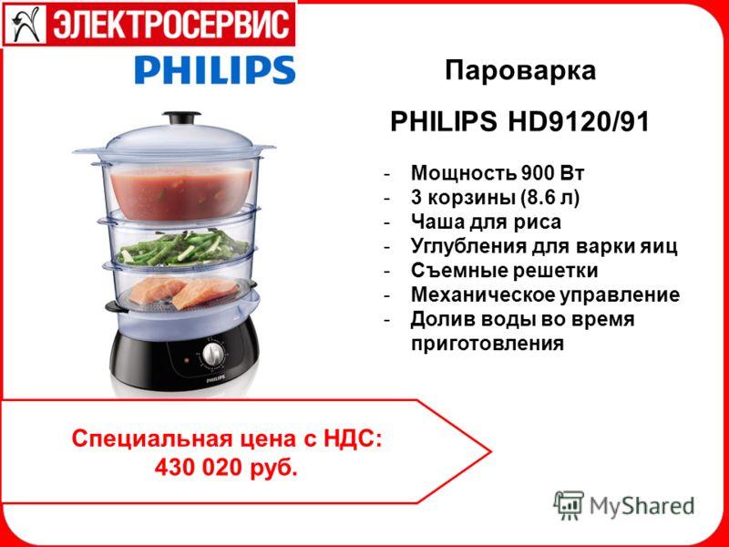 -Мощность 900 Вт -3 корзины (8.6 л) -Чаша для риса -Углубления для варки яиц -Съемные решетки -Механическое управление -Долив воды во время приготовления Пароварка PHILIPS HD9120/91 Специальная цена с НДС: 430 020 руб.