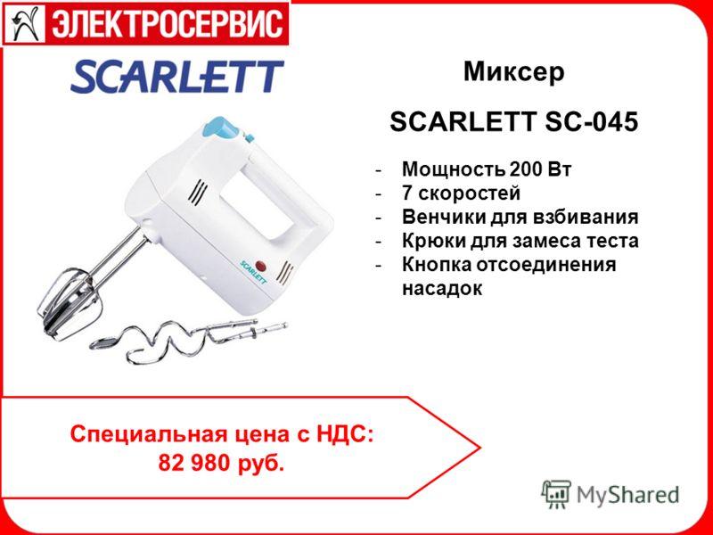 -Мощность 200 Вт -7 скоростей -Венчики для взбивания -Крюки для замеса теста -Кнопка отсоединения насадок Миксер SCARLETT SC-045 Специальная цена с НДС: 82 980 руб.
