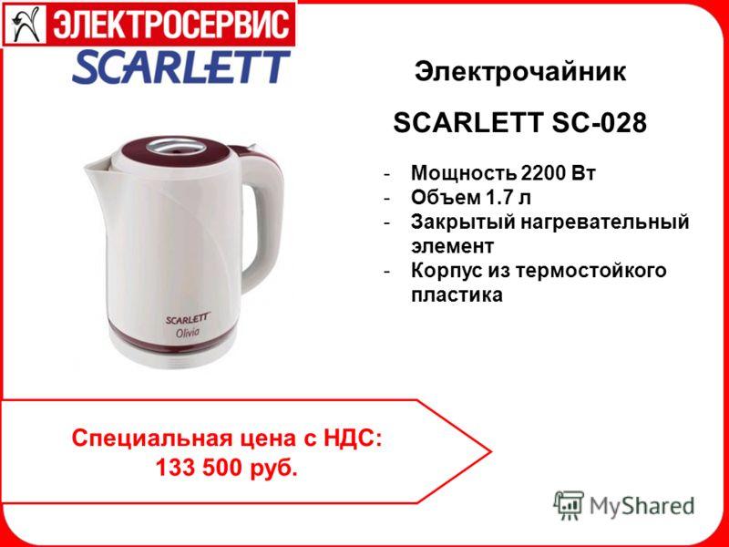 -Мощность 2200 Вт -Объем 1.7 л -Закрытый нагревательный элемент -Корпус из термостойкого пластика Электрочайник SCARLETT SC-028 Специальная цена с НДС: 133 500 руб.