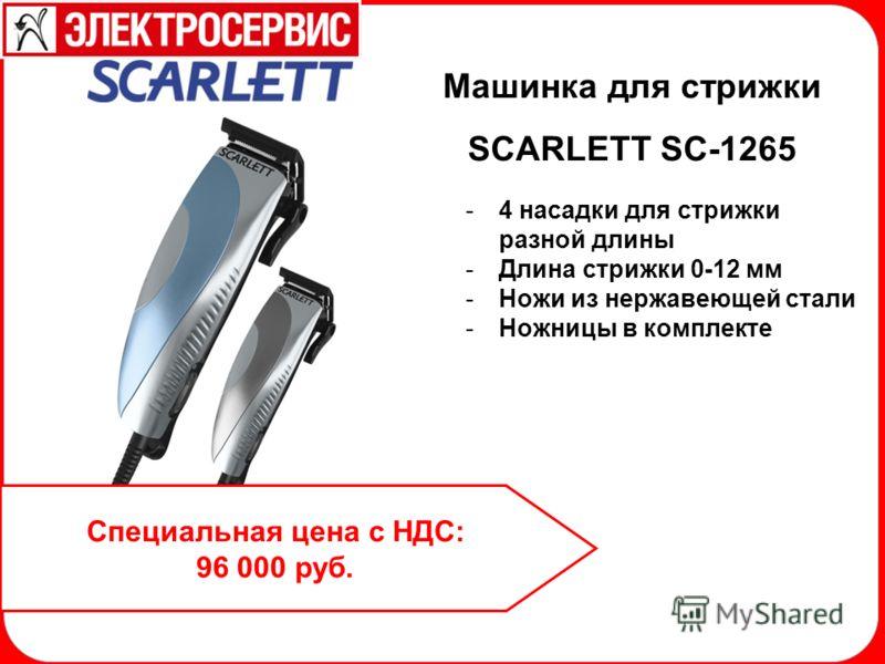 -4 насадки для стрижки разной длины -Длина стрижки 0-12 мм -Ножи из нержавеющей стали -Ножницы в комплекте Машинка для стрижки SCARLETT SC-1265 Специальная цена с НДС: 96 000 руб.