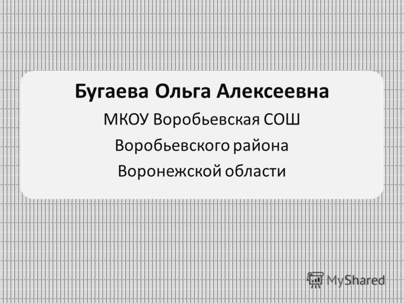 Бугаева Ольга Алексеевна МКОУ Воробьевская СОШ Воробьевского района Воронежской области