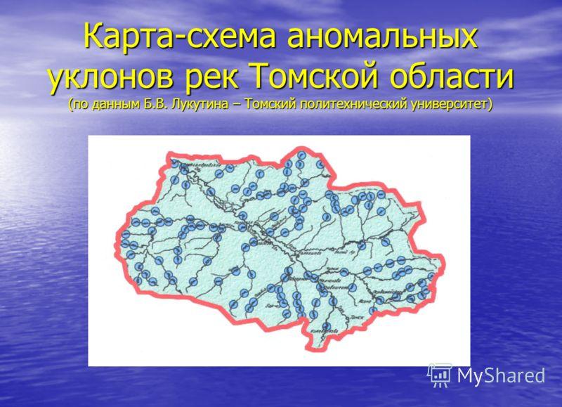 Карта-схема аномальных уклонов рек Томской области (по данным Б.В. Лукутина – Томский политехнический университет)