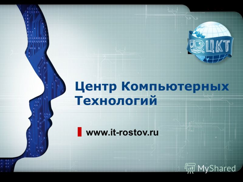 LOGO Центр Компьютерных Технологий www.it-rostov.ru