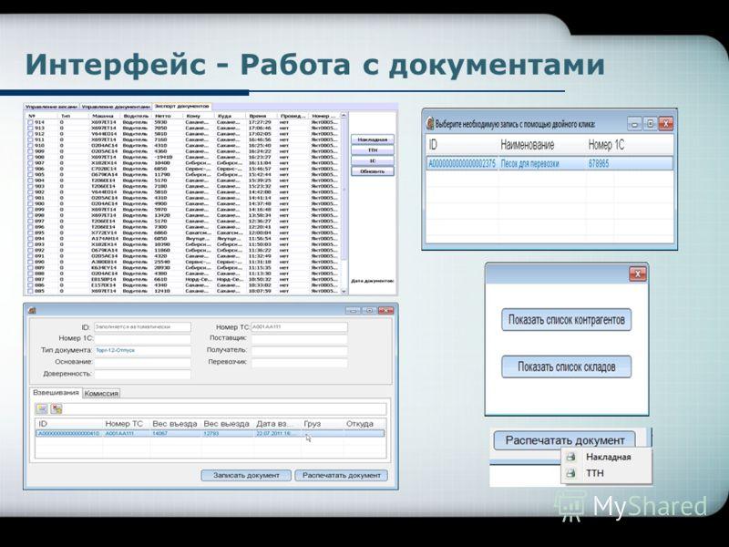 Интерфейс - Работа с документами