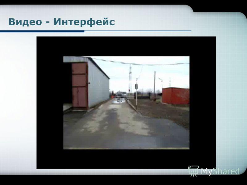 Видео - Интерфейс